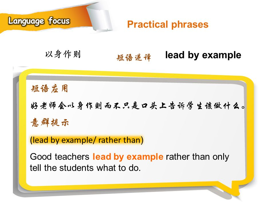 Practical phrases lead by example 短语应用 意群提示 以身作则 短语逆译