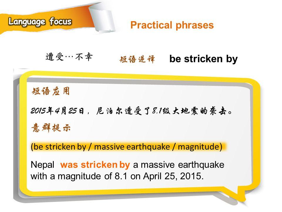 Practical phrases be stricken by 短语应用 意群提示 遭受…不幸 短语逆译