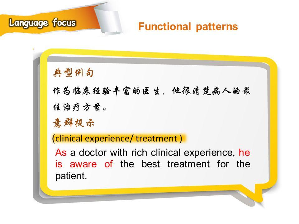 Functional patterns 典型例句 意群提示 作为临床经验丰富的医生,他很清楚病人的最佳治疗方案。