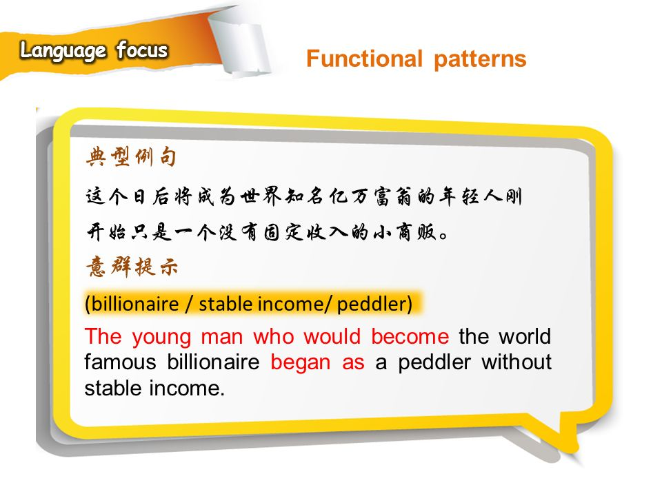 Functional patterns 典型例句 意群提示 这个日后将成为世界知名亿万富翁的年轻人刚开始只是一个没有固定收入的小商贩。