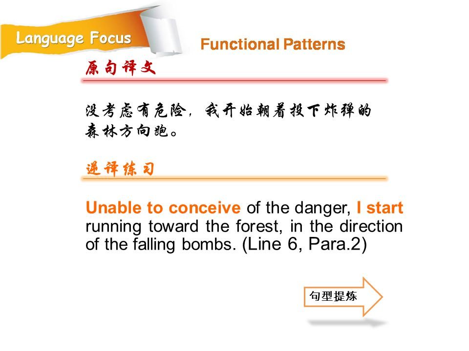 原句译文 逆译练习 没考虑有危险,我开始朝着投下炸弹的森林方向跑。