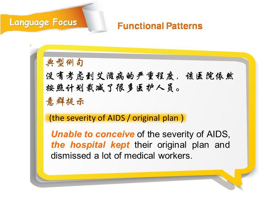 没有考虑到艾滋病的严重程度,该医院依然按照计划裁减了很多医护人员。