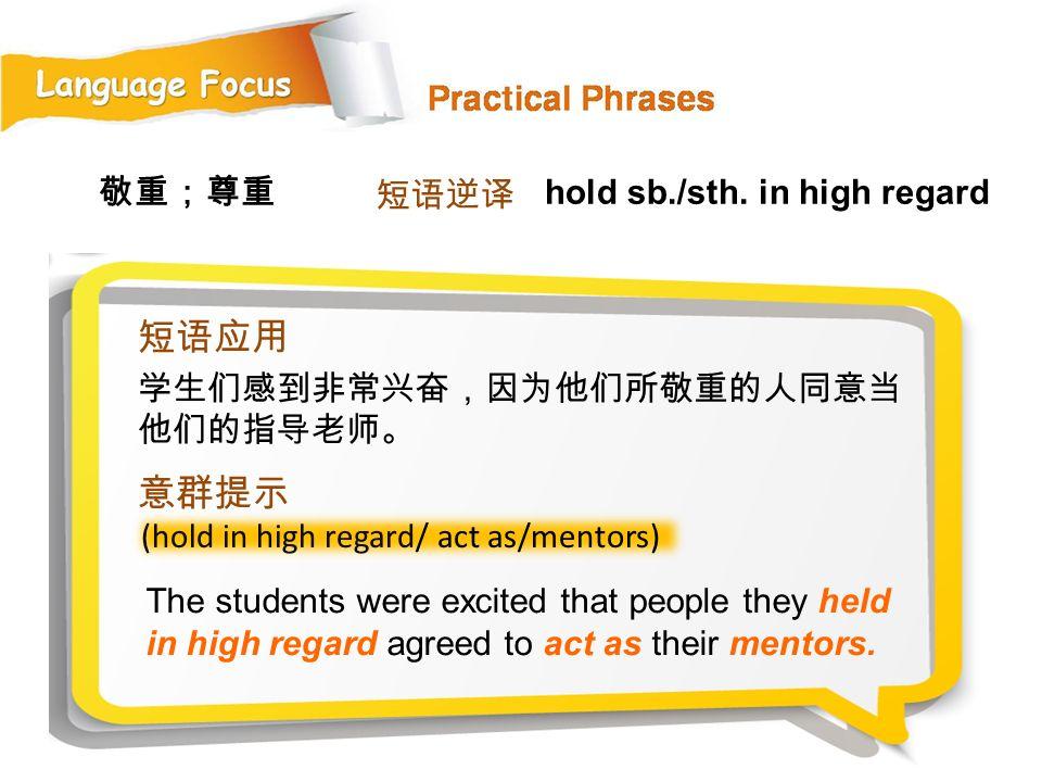 短语应用 意群提示 敬重;尊重 短语逆译 hold sb./sth. in high regard