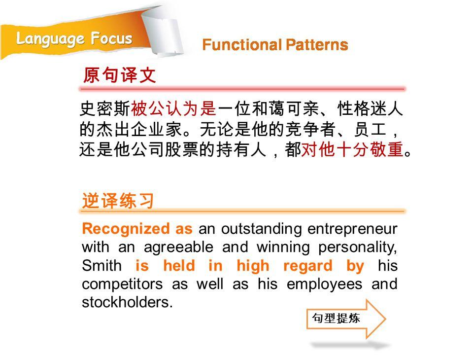 原句译文 逆译练习 史密斯被公认为是一位和蔼可亲、性格迷人的杰出企业家。无论是他的竞争者、员工,还是他公司股票的持有人,都对他十分敬重。