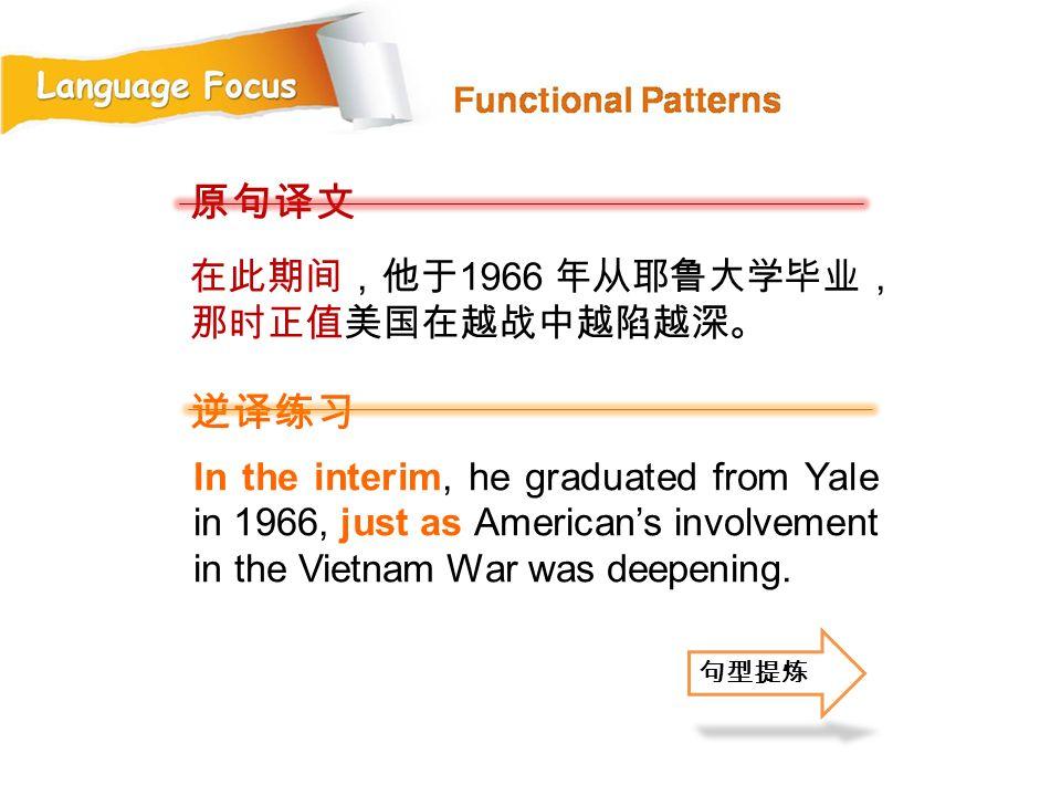 原句译文 逆译练习 在此期间,他于1966 年从耶鲁大学毕业,那时正值美国在越战中越陷越深。