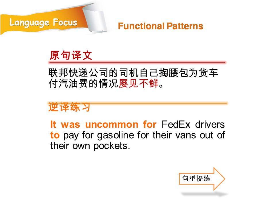 原句译文 逆译练习 联邦快递公司的司机自己掏腰包为货车付汽油费的情况屡见不鲜。