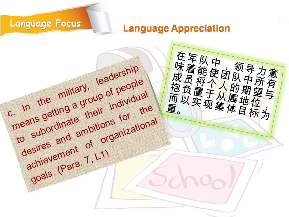 在军队中,领导力意味着能使团队中所有成员将个人的期望与抱负置于从属地位,而以实现集体目标为重。