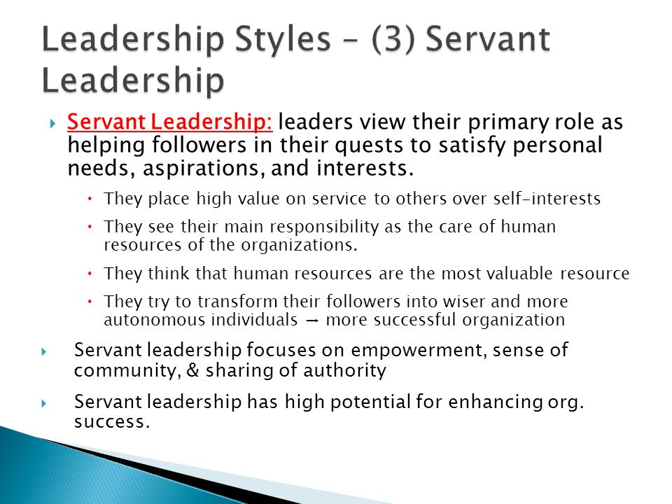 Leadership Styles – (3) Servant Leadership