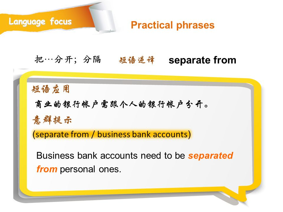 Practical phrases separate from 短语应用 意群提示 把…分开;分隔 短语逆译