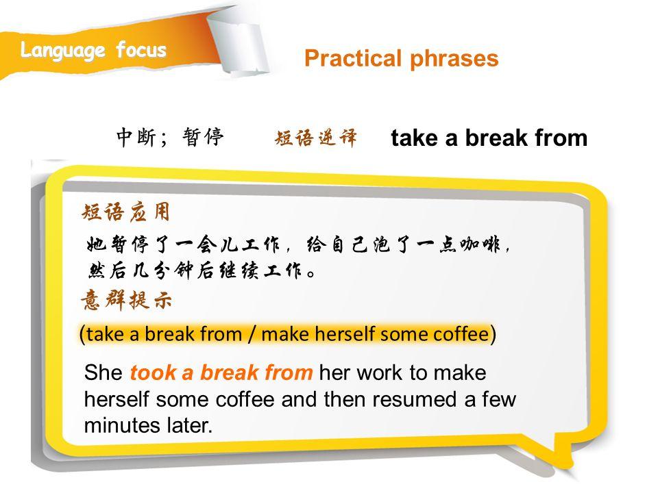 Practical phrases take a break from 短语应用 意群提示 中断;暂停 短语逆译