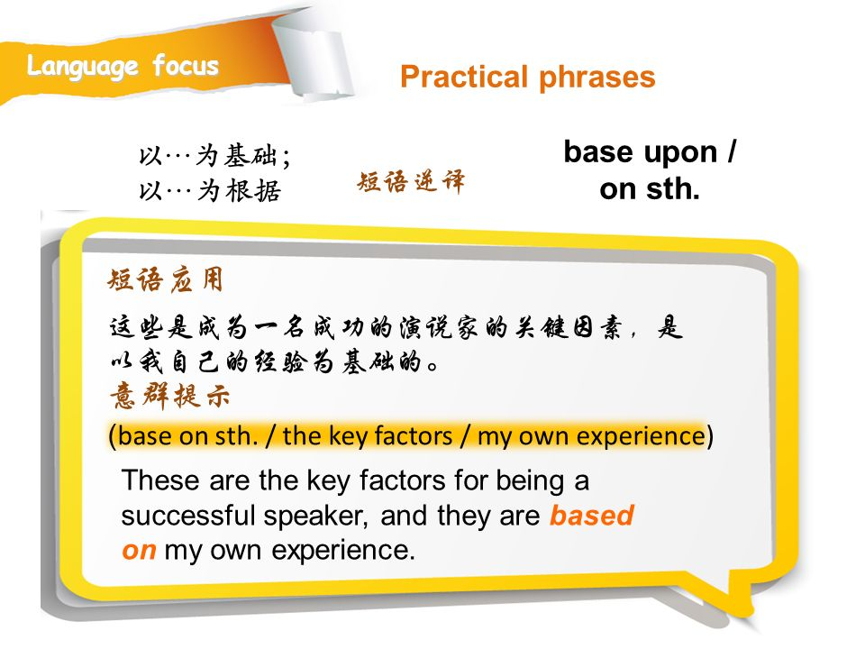 Practical phrases base upon / on sth. 短语应用 意群提示 以…为基础;以…为根据 短语逆译