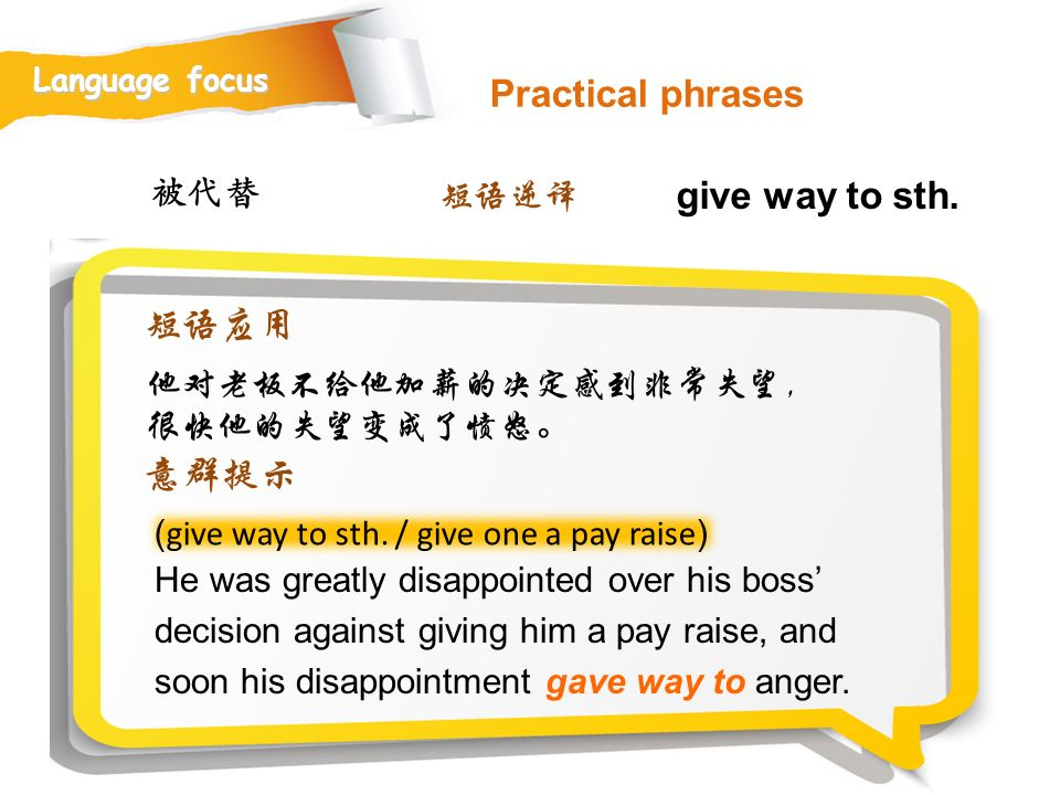 Practical phrases give way to sth. 短语应用 意群提示 被代替 短语逆译
