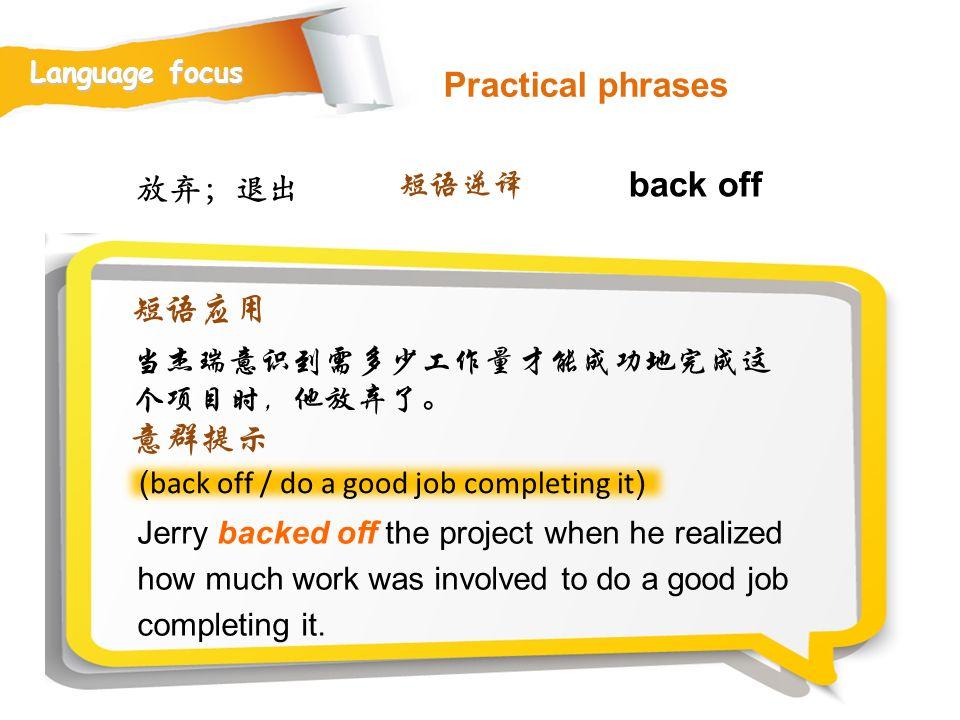 Practical phrases back off 短语应用 意群提示 短语逆译 放弃;退出