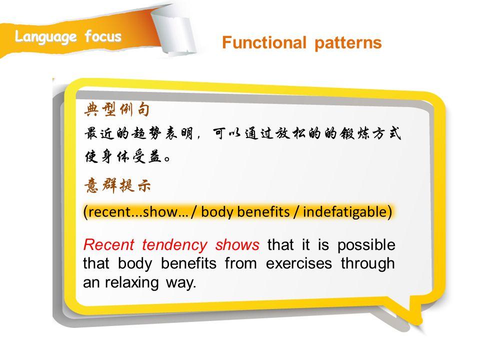 Functional patterns 典型例句 意群提示 最近的趋势表明,可以通过放松的的锻炼方式使身体受益。