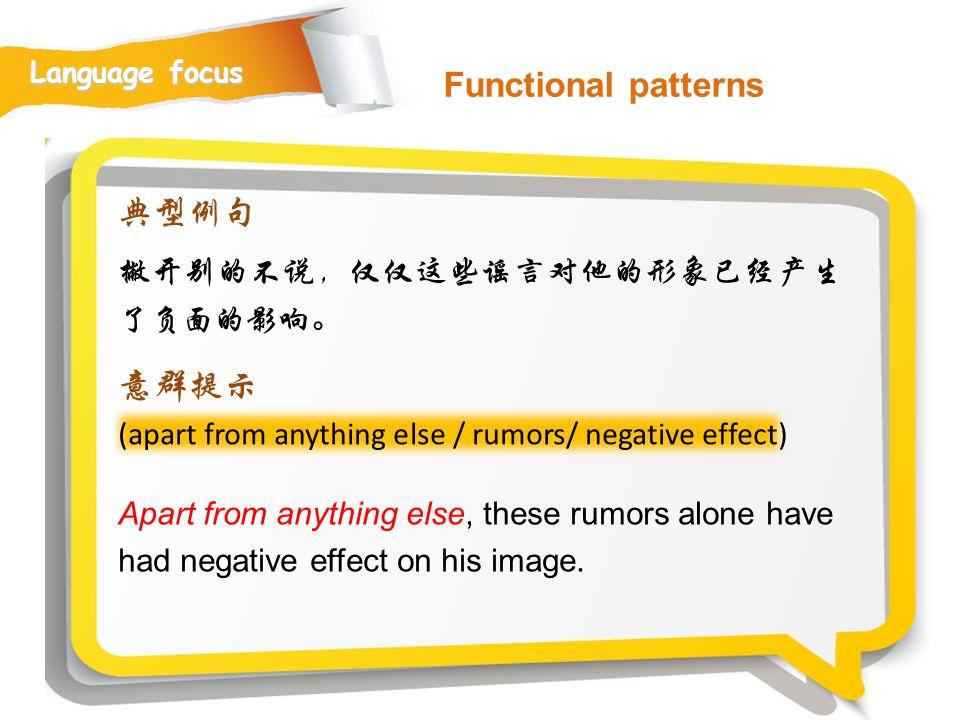 Functional patterns 典型例句 意群提示 撇开别的不说,仅仅这些谣言对他的形象已经产生了负面的影响。