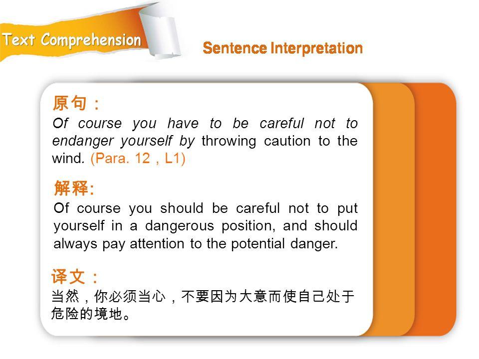 原句: Of course you have to be careful not to endanger yourself by throwing caution to the wind. (Para. 12,L1)