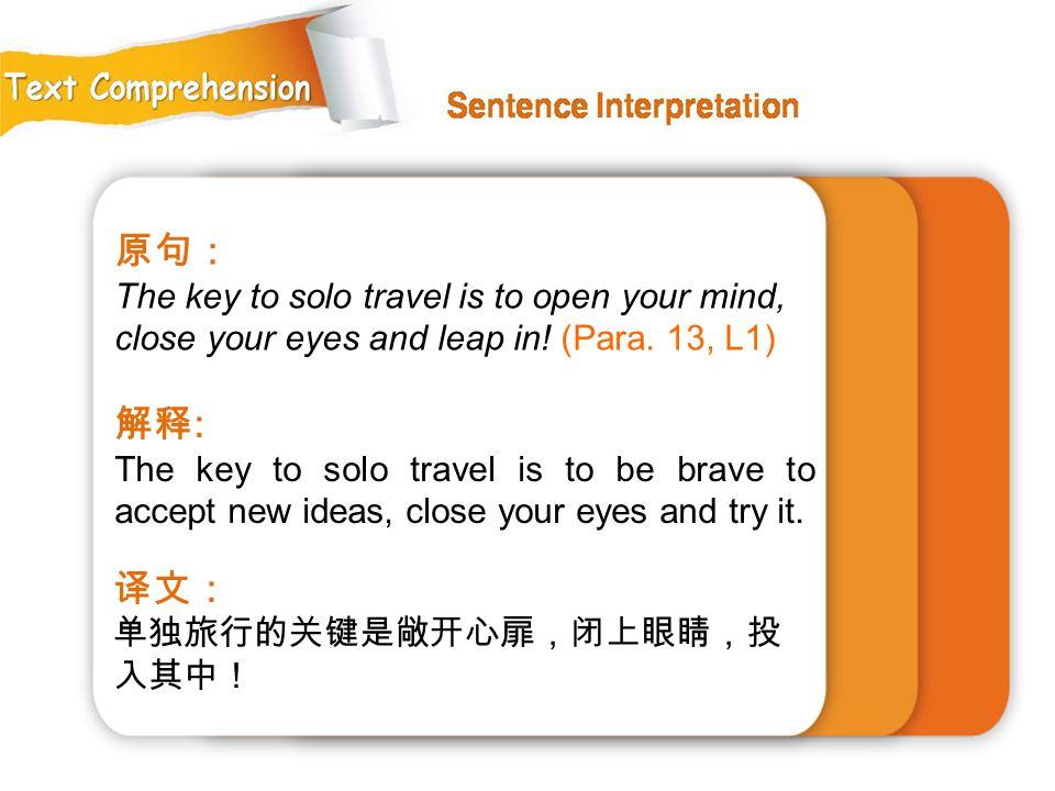 原句: 解释: 译文: The key to solo travel is to open your mind,