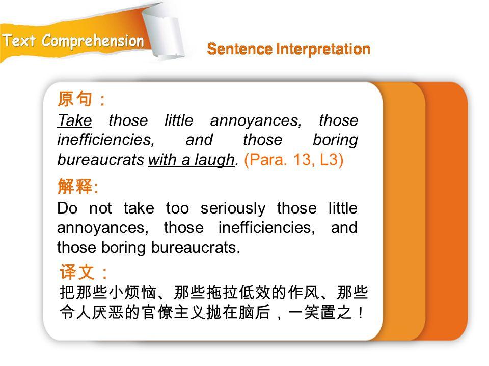 原句: Take those little annoyances, those inefficiencies, and those boring bureaucrats with a laugh. (Para. 13, L3)