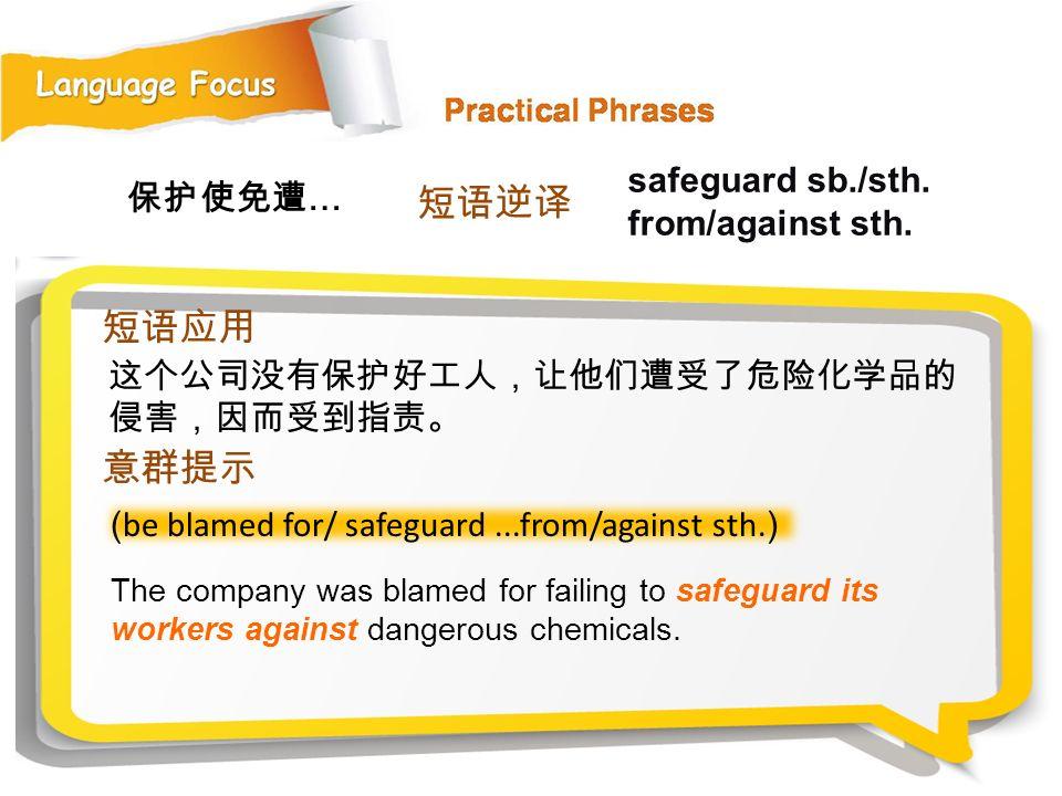 短语逆译 短语应用 意群提示 safeguard sb./sth. from/against sth. 保护使免遭…