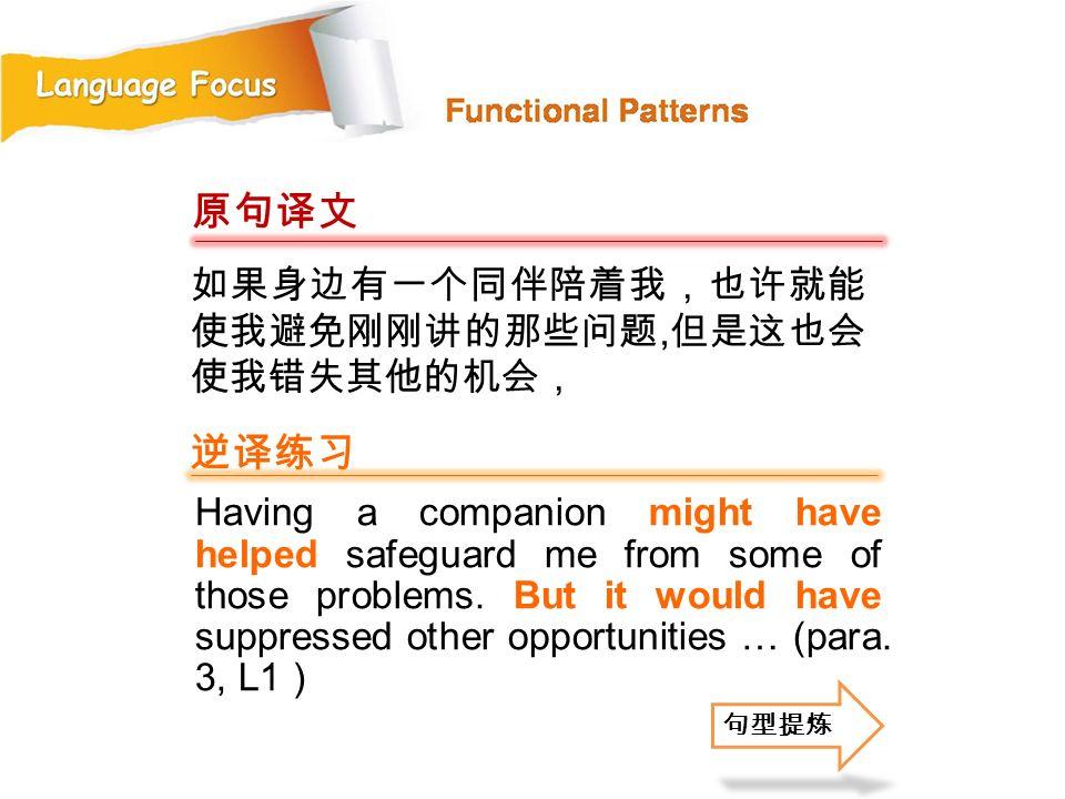 原句译文 逆译练习 如果身边有一个同伴陪着我,也许就能使我避免刚刚讲的那些问题,但是这也会使我错失其他的机会,