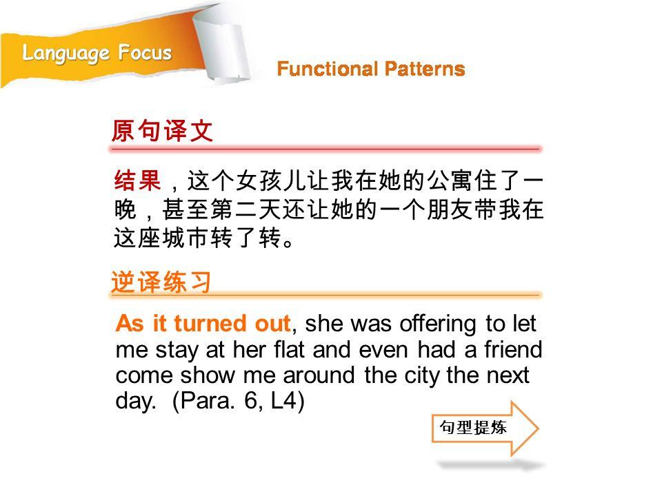 原句译文 逆译练习 结果,这个女孩儿让我在她的公寓住了一晚,甚至第二天还让她的一个朋友带我在这座城市转了转。
