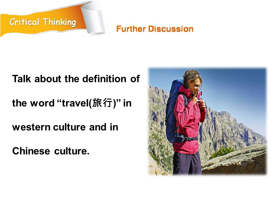 Talk about the definition of the word travel(旅行) in western culture and in Chinese culture.