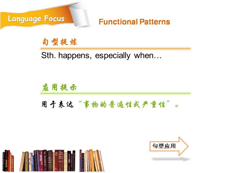 句型提炼 Sth. happens, especially when… 应用提示 用于表达 事物的普遍性或严重性 。 句型应用 53