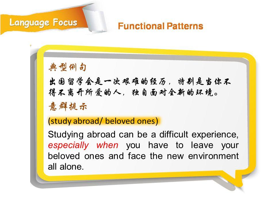 典型例句 意群提示 出国留学会是一次艰难的经历,特别是当你不得不离开所爱的人,独自面对全新的环境。