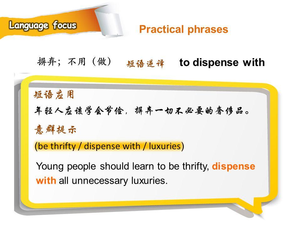 Practical phrases to dispense with 短语应用 意群提示 摒弃;不用(做) 短语逆译