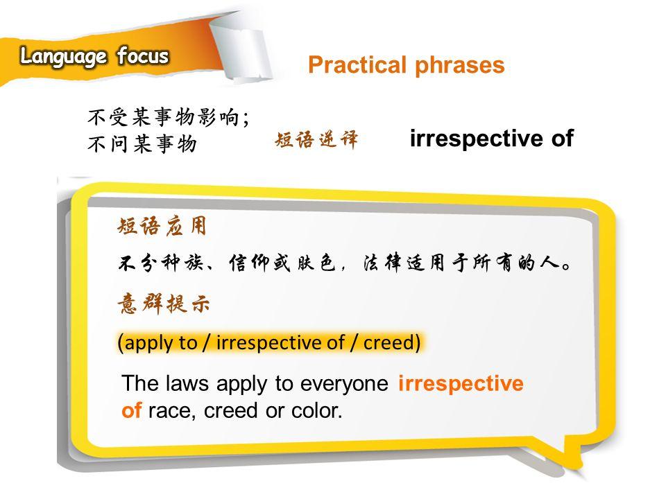 Practical phrases irrespective of 短语应用 意群提示 不受某事物影响;不问某事物 短语逆译