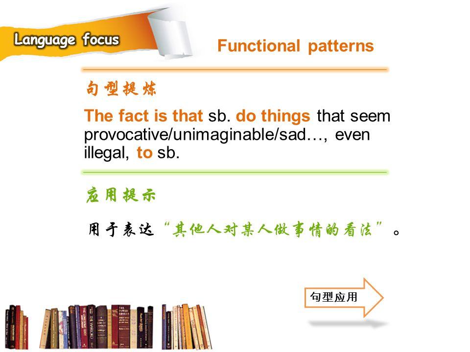 句型提炼 应用提示 Functional patterns