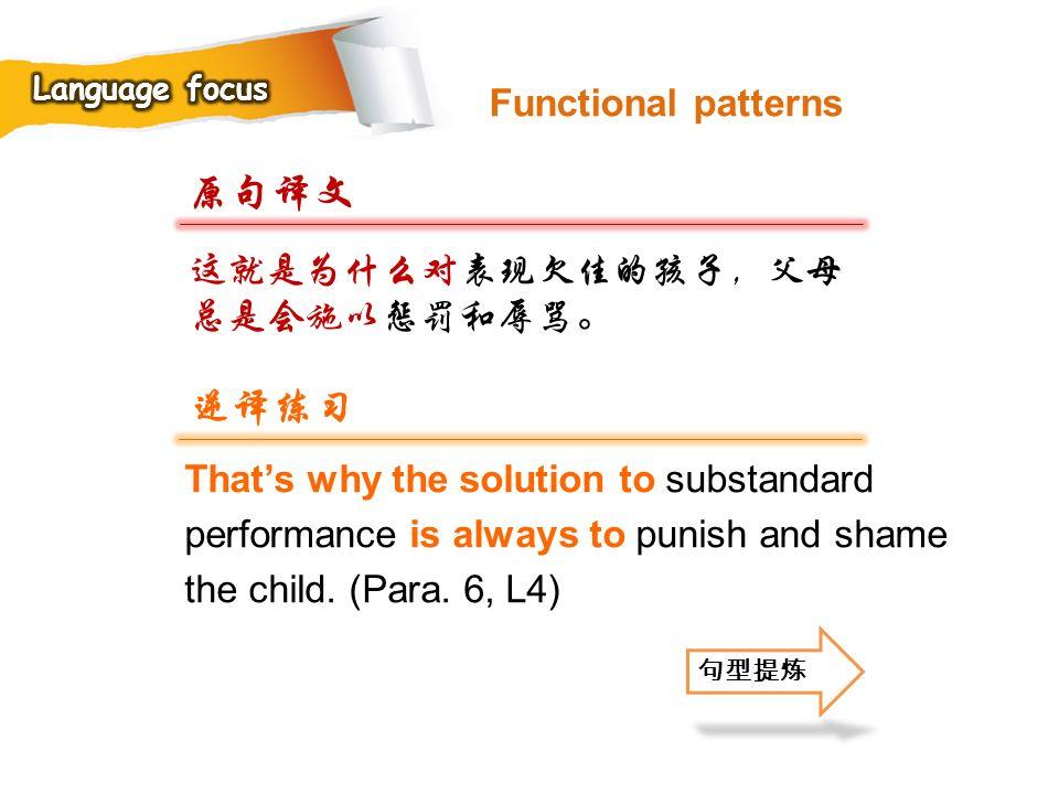 原句译文 逆译练习 Functional patterns 这就是为什么对表现欠佳的孩子,父母总是会施以惩罚和辱骂。