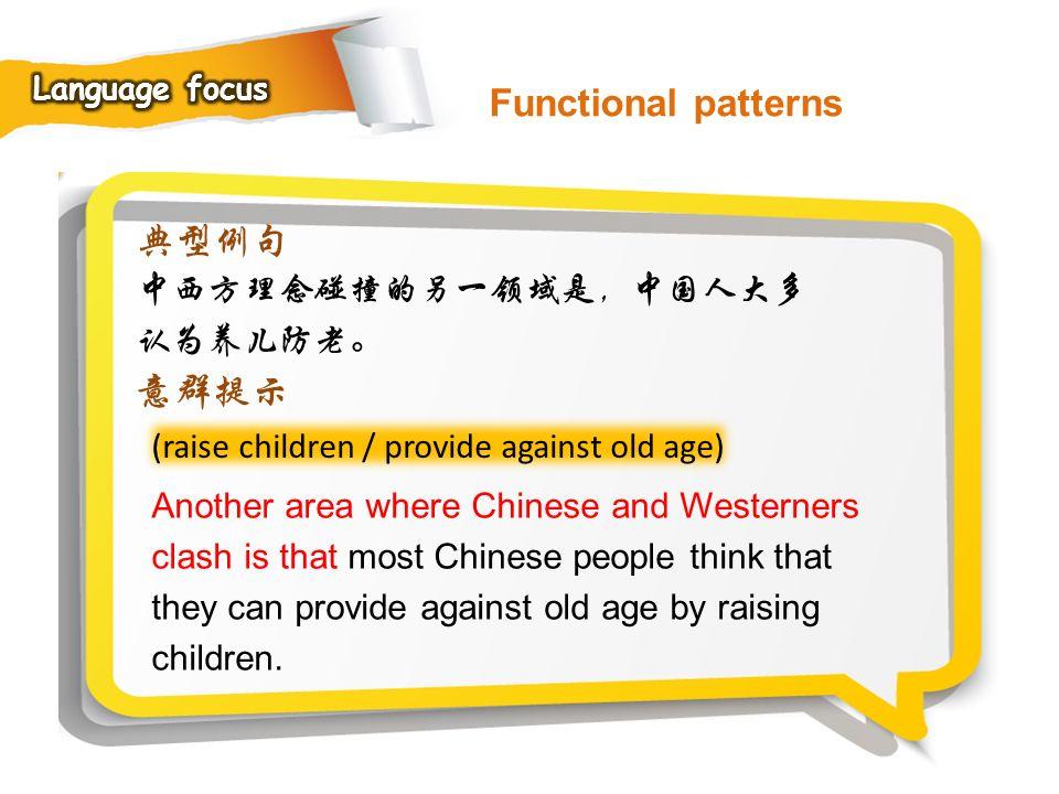 Functional patterns 典型例句 意群提示 中西方理念碰撞的另一领域是,中国人大多认为养儿防老。
