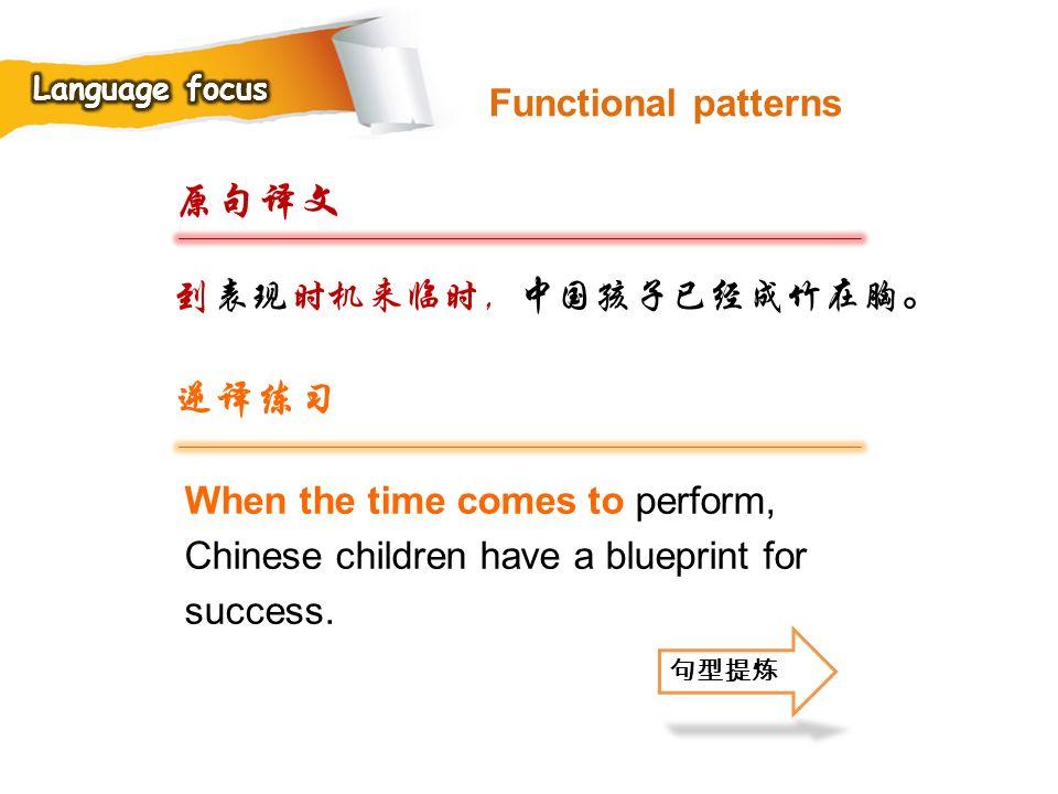 原句译文 逆译练习 Functional patterns 到表现时机来临时,中国孩子已经成竹在胸。