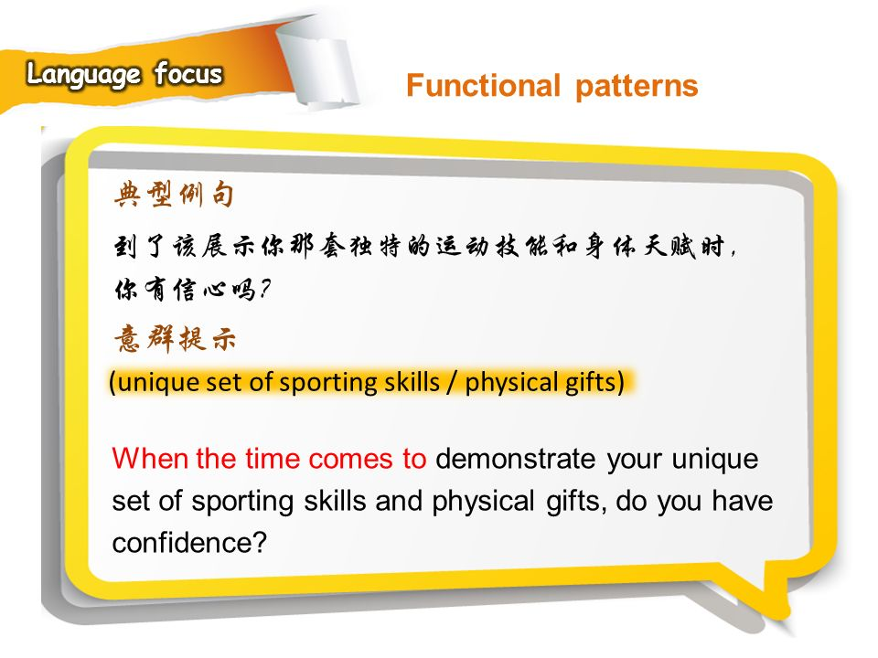 Functional patterns 典型例句 意群提示 到了该展示你那套独特的运动技能和身体天赋时,你有信心吗?