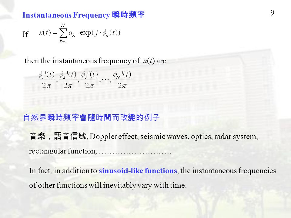 Instantaneous Frequency 瞬時頻率