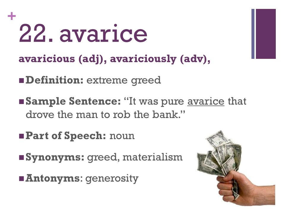 how to use avarice in a sentence