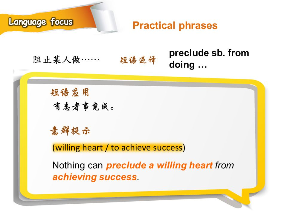 Practical phrases 短语应用 意群提示 preclude sb. from doing … 阻止某人做…… 短语逆译