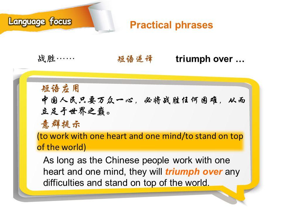 Practical phrases 短语应用 意群提示 战胜…… 短语逆译 triumph over …