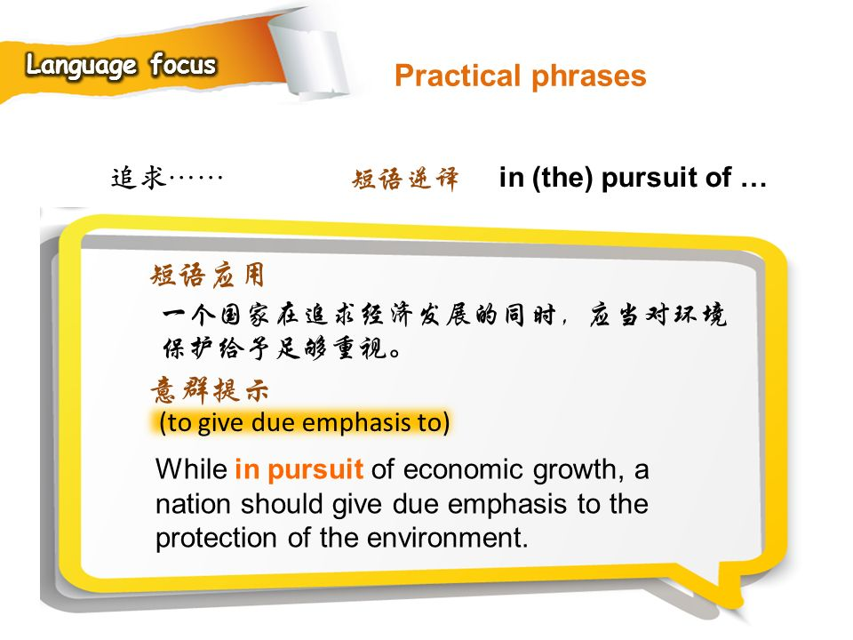 Practical phrases 短语应用 意群提示 追求…… in (the) pursuit of … 短语逆译