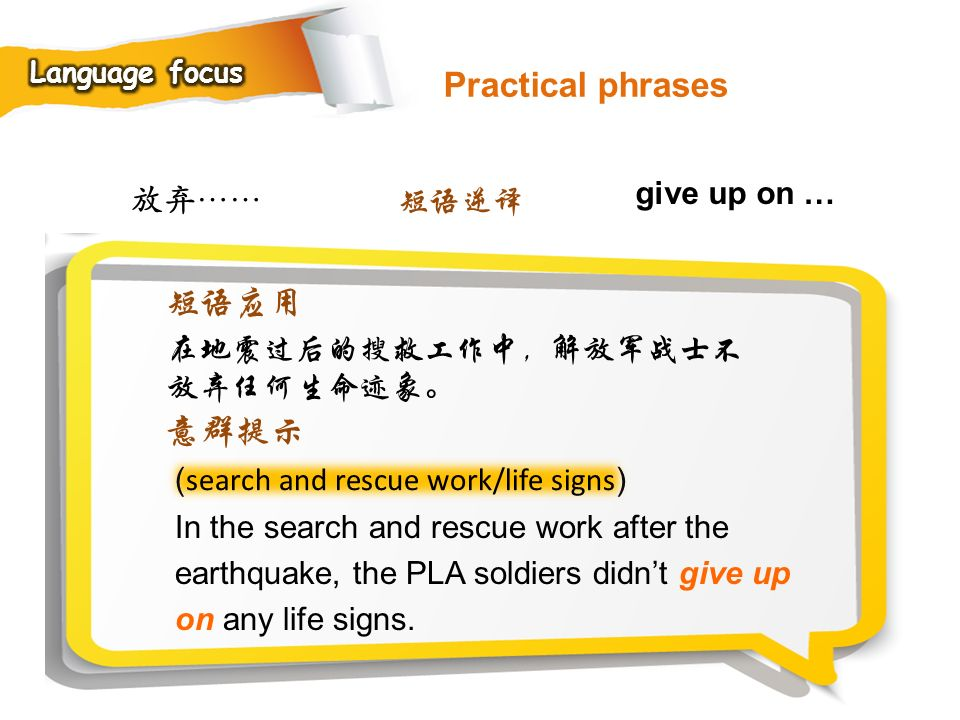 Practical phrases 短语应用 意群提示 give up on … 放弃…… 短语逆译