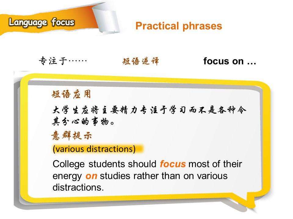 Practical phrases 短语应用 意群提示 专注于…… 短语逆译 focus on …