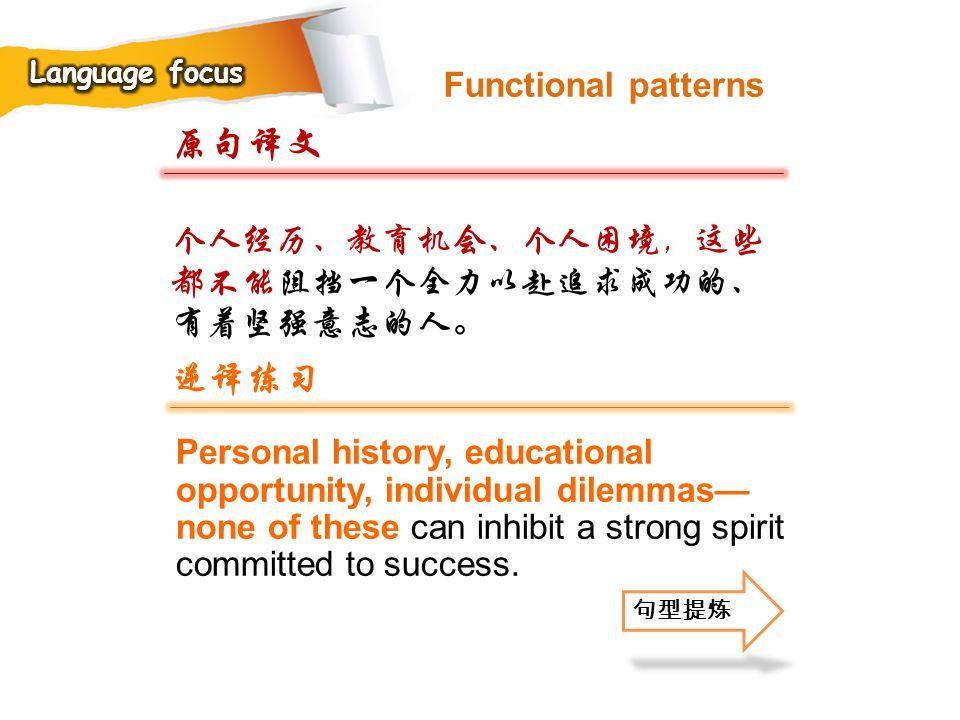 原句译文 逆译练习 Functional patterns