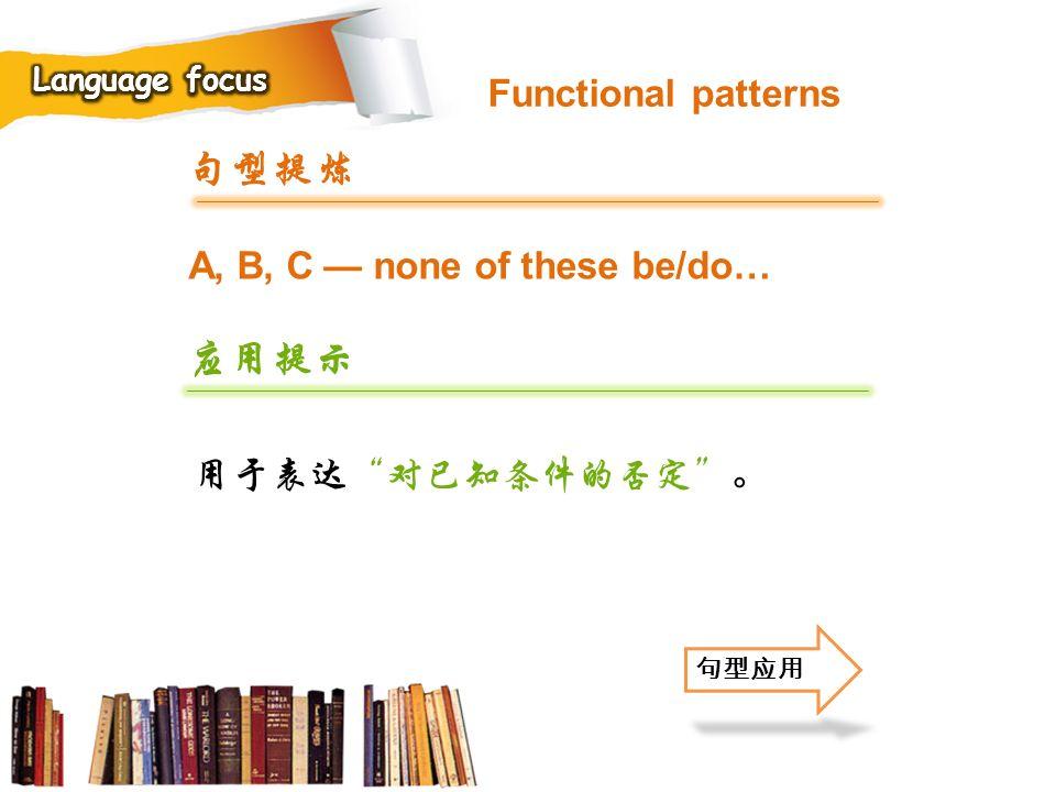 句型提炼 应用提示 Functional patterns A, B, C — none of these be/do…