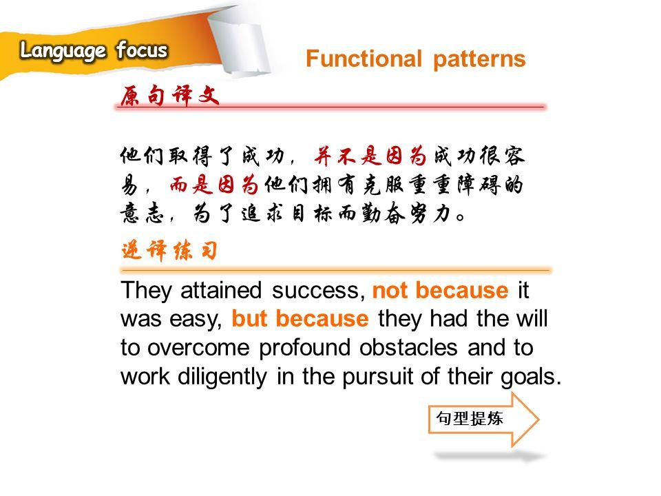 原句译文 逆译练习 Functional patterns 他们取得了成功,并不是因为成功很容易,而是因为他们拥有克服重重障碍的