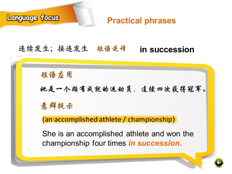 in succession Practical phrases 短语应用 意群提示 连续发生;接连发生 短语逆译