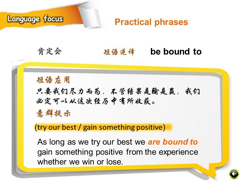 Practical phrases be bound to 短语应用 意群提示 肯定会 短语逆译