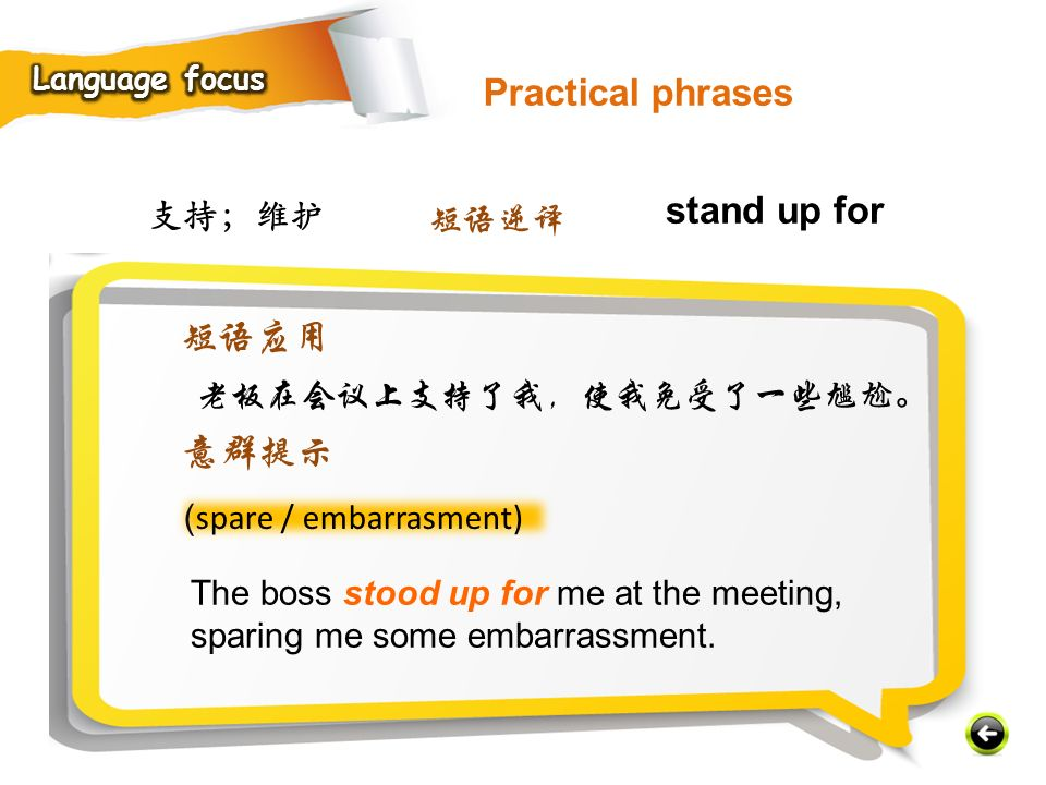 Practical phrases stand up for 短语应用 意群提示 支持;维护 短语逆译