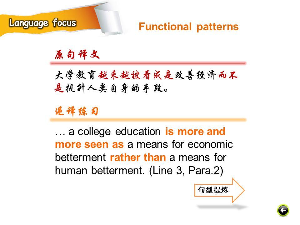 原句译文 逆译练习 Functional patterns 大学教育越来越被看成是改善经济而不是提升人类自身的手段。