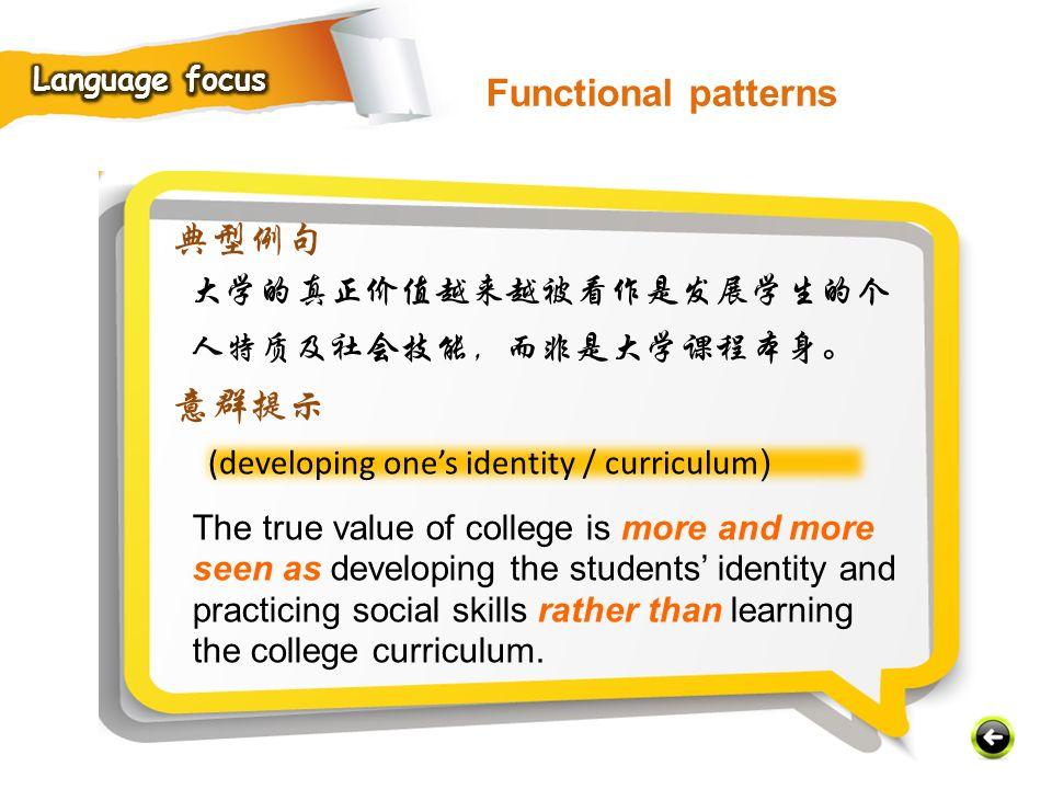 Functional patterns 典型例句 意群提示 大学的真正价值越来越被看作是发展学生的个人特质及社会技能,而非是大学课程本身。